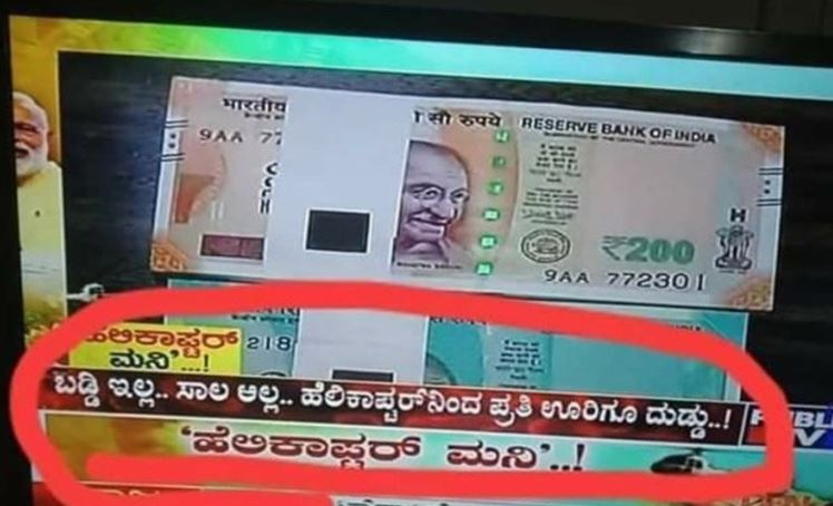 Public TV, Karnataka, Modi, lockdown, coornavirus, COVID-19